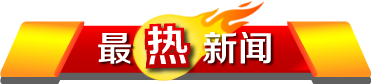 hot-news-logo